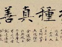 到广州文化公园看诗书翰印书院师生书法