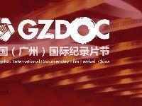 2017广州国际纪录片节(时间+地点+门票+