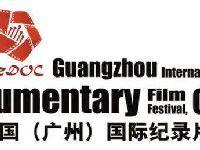 广州纪录片节有什么活动?2017广州纪录