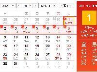 2017国庆节放假几天?国庆节放假时间安