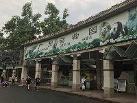 """广州动物园""""锦鳞苑""""于2017年9月14日起"""