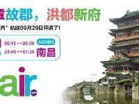 9月29日九元航空开通广州经停南昌至太原