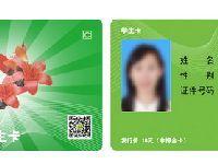 羊城通学生卡申请表