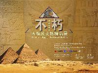 广州2019古埃及文明特展门票多少钱?