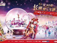 广州2018圣诞节情侣怎么过?圣诞情侣去