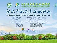 广州2018中国森林旅游节开幕 免费向市民