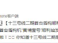 2018年12月广州地铁13号线二期最新进展