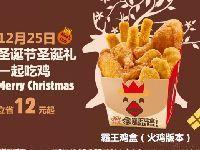 汉堡王 | 圣诞节优惠连续12天(12.17-1