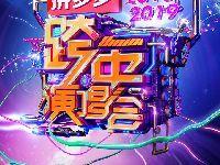 湖南卫视2018-2019跨年演唱会几月几日几
