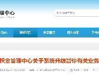 2018年12月28日起广州公积金业务暂停办