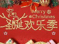 广州2018圣诞节打折活动大全(持续更新