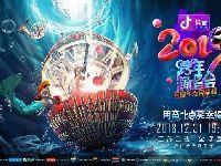 江苏卫视2018-2019跨年演唱会(时间+平