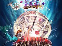 江苏卫视2018-2019年跨年演唱会直播平台