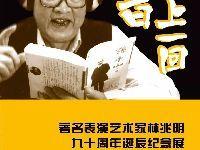 到越秀区文化馆看林兆明90周年诞辰纪念