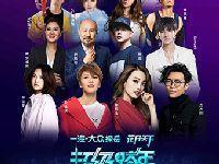 2019广州元旦演唱会一览