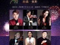 广州2019元旦新年音乐会汇总