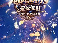 浙江卫视领跑2019演唱会嘉宾阵容(官宣