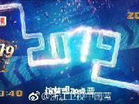 浙江卫视2018-2019跨年双响炮(领跑演唱