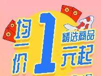 家乐福 | 年底大促精选商品1元起(12.1