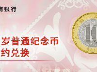 中国工商银行关于2019年贺岁普通纪念币