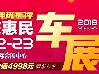 2018汽车电商嗨购季广东惠民车展(时间