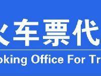 广州2019春运火车票代售点一览表(含地