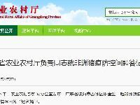 广东省农业农村厅权威解答非洲猪瘟防控