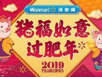沃尔玛 | 2019元旦年终大促白热化(12.