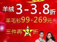 广州东百东山店 | 鹿王新年购羊绒3-3.8