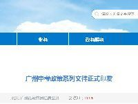 2019~2021年广州中考重磅新政汇总