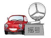 2018年8月广州车牌摇号指南(时间+数量