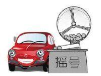 2018年12月广州车牌摇号结果查询入口