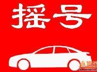 2018年8月广州车牌摇号时间:8月27日上