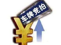 2018年6月广州车牌竞价保证金会退吗?