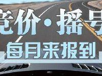 2018年6月广州车牌竞价保证金什么时候退