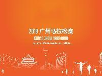 2018年广州马拉松官网入口