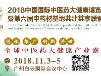 2018广州中医药博览会攻略(时间+地点+