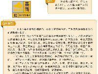 广州暴雨橙色预警信号要不要上学?