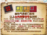 广州哪种颜色级别的台风预警信号会停课