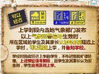 广州什么预警信号可延迟上学?