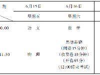 2018年广州中考时间:6月15日-17日(含