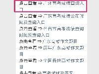 2018广州高考成绩微信查询入口及流程