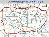 2018广州货车限行路段一览