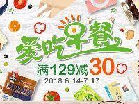 家乐福 | 网上商城精选早餐满129减30(