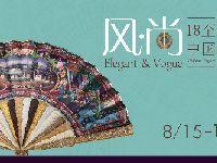 到广东省博物馆看18至20世纪中国外销扇
