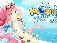 2018广州第57届YACA夏季动漫展(时