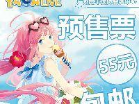 2018第57届广州YACA夏季漫展门票微