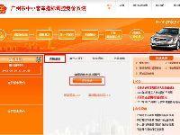 2018广州车牌竞价网上报价流程(组图)