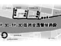 2018年6月23日广州龙舟邀请赛交通管制安