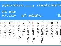 2018年6月23日起广州公交708路将增加6个